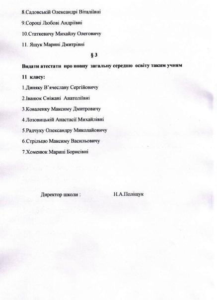 http://bronguta.at.ua/nakaz/izobrazhenie_048.jpg