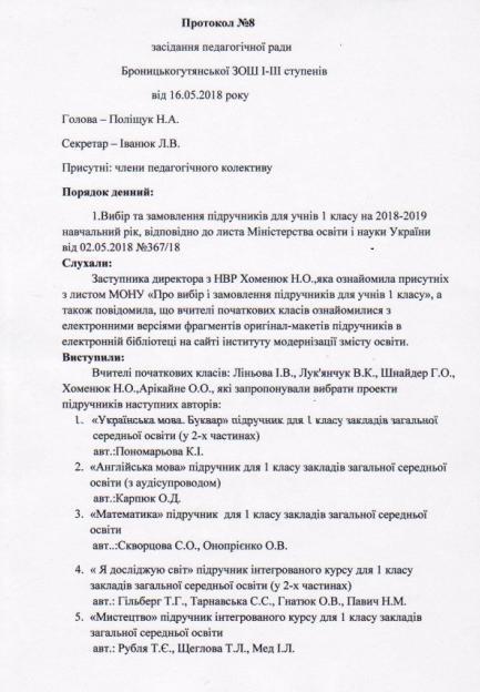 http://bronguta.at.ua/pidru/izobrazhenie_041.jpg